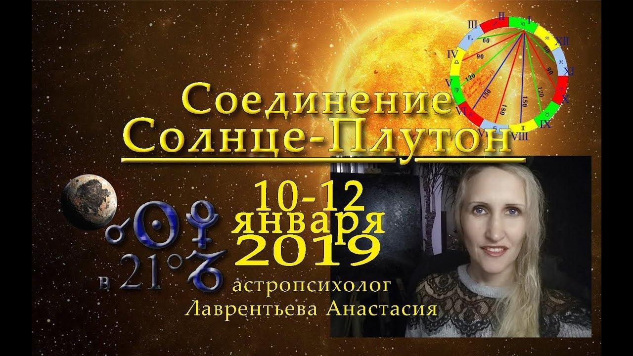 Соединение Солнце Плутон 10-12 января 2019. Анастасия Лаврентьева