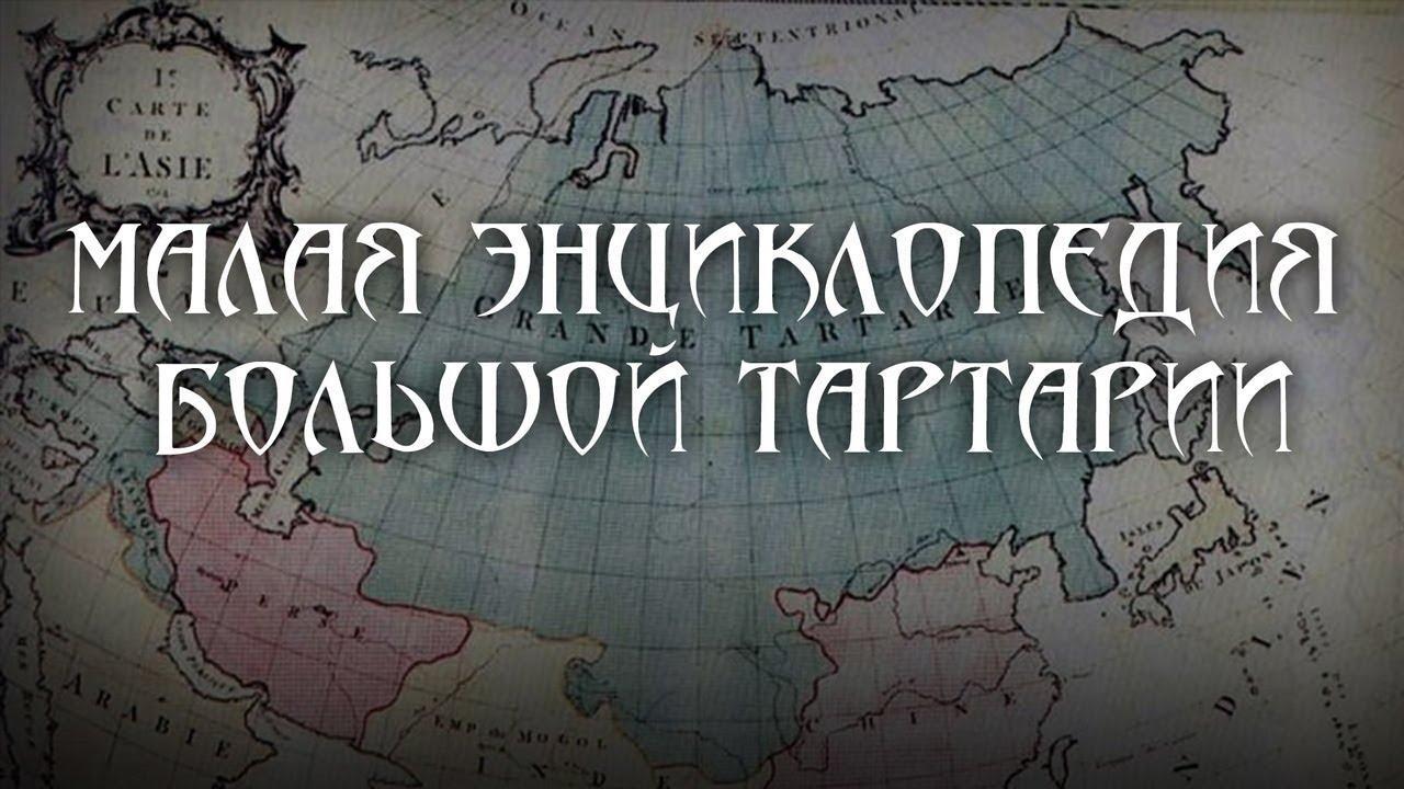 Малая энциклопедия большой Тартарии