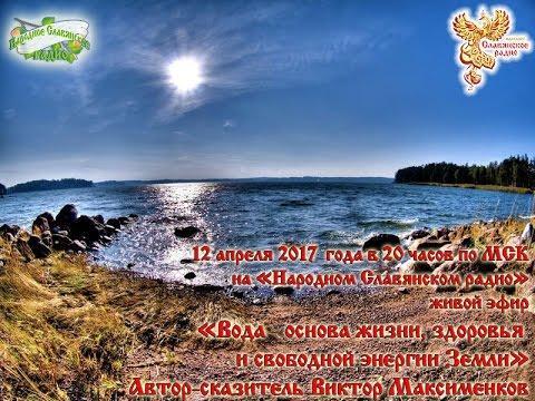 Вода - основа жизни, здоровья и свободной энергии Земли