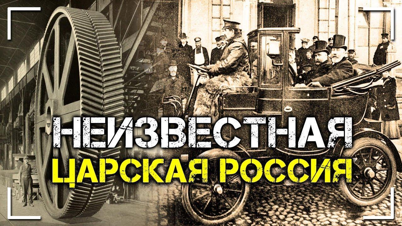 Неизвестная Царская Россия