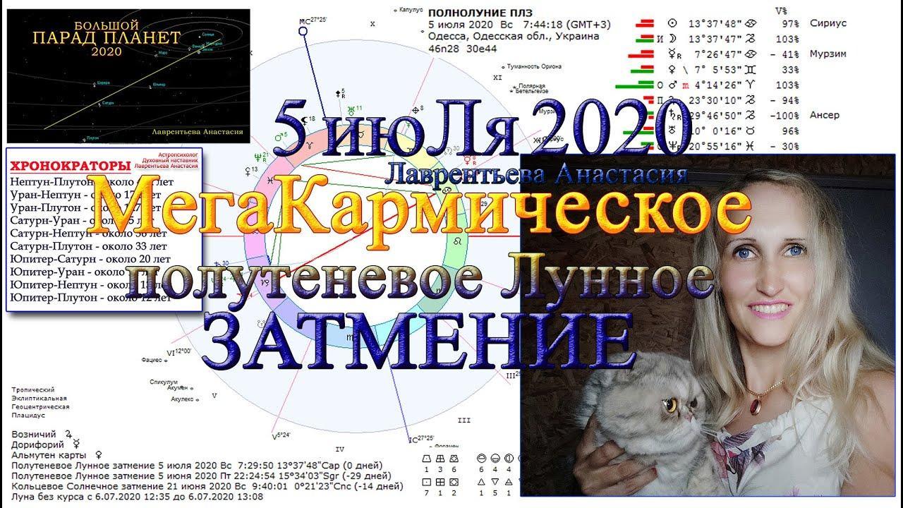 МегаКармическое Лунное Затмение 5 июля 2020. Анастасия Лаврентьева