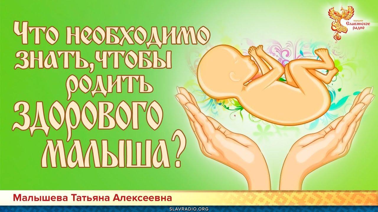Что необходимо знать, чтобы родить здорового малыша?