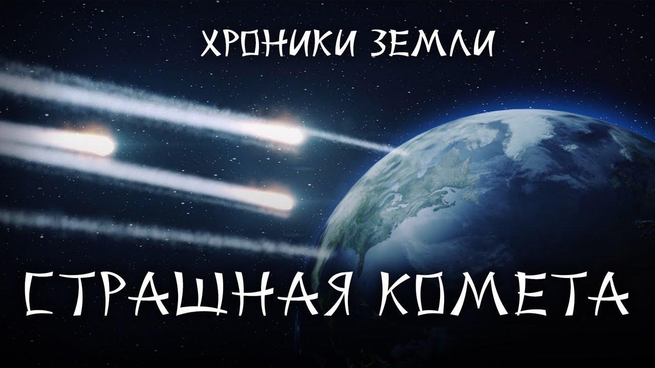 Хроники Земли: Страшная комета. Серия 10. Сергей Козловский