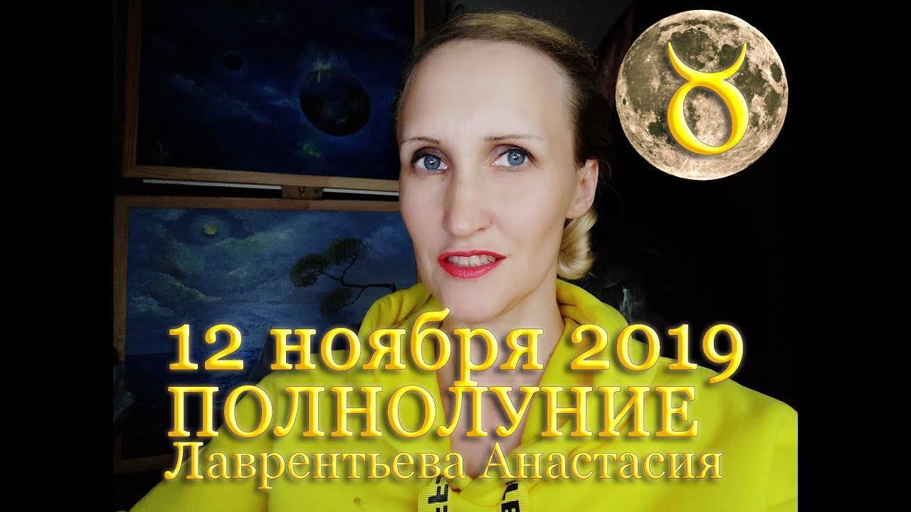 Полнолуние 12 ноября 2019. Анастасия Лаврентьева