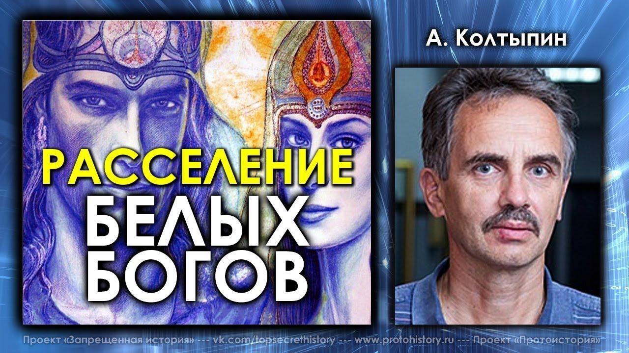 Расселение белых богов. Александр Колтыпин