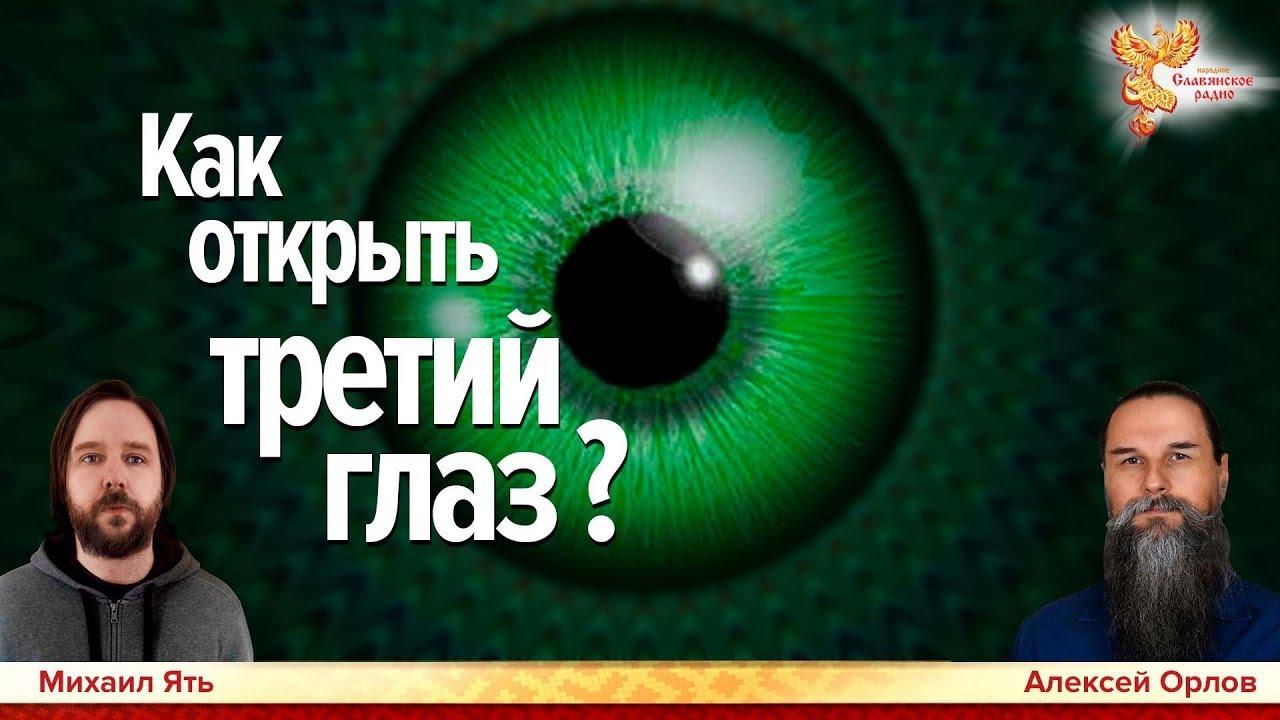Где находится третий глаз у человека