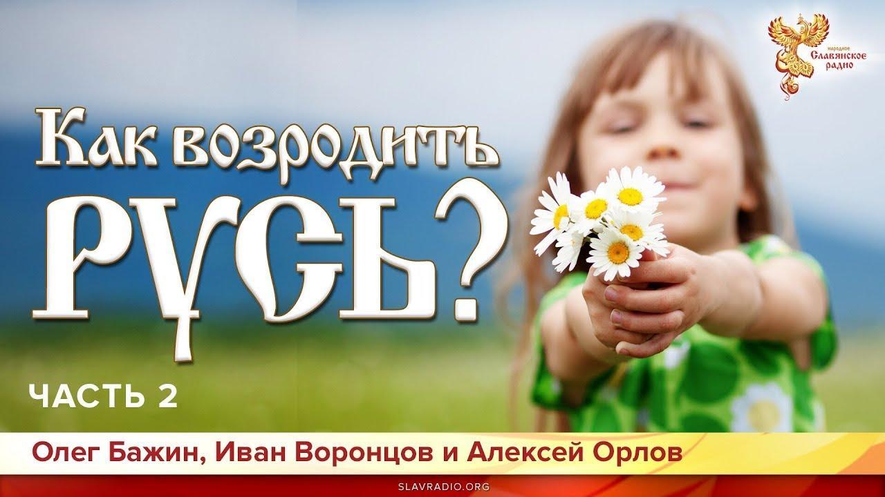 Как возродить Русь? Часть 2