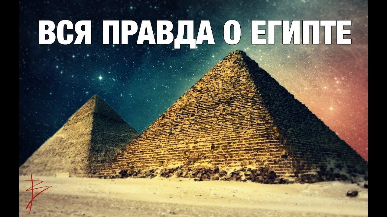 Правда о Египте. Кем на самом деле были фараоны. Бетонные технологии строительства пирамид