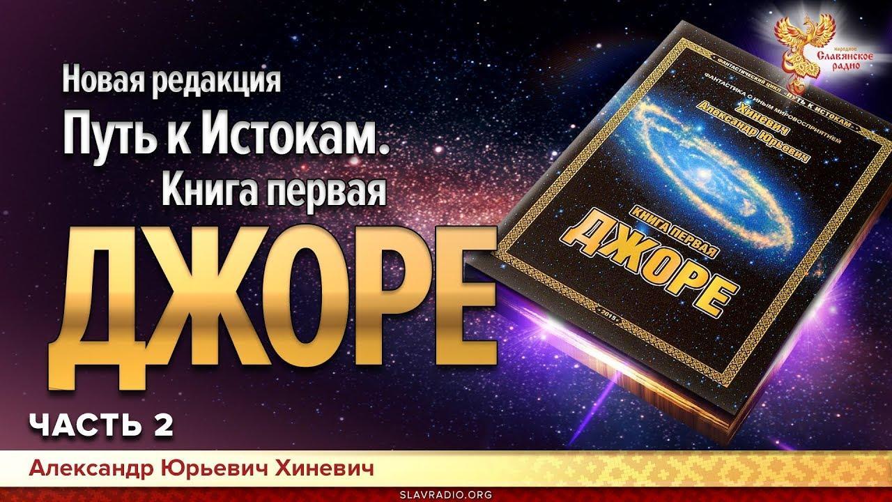 """Аудиокнига """"Джоре"""" - новая редакция. Часть 2"""