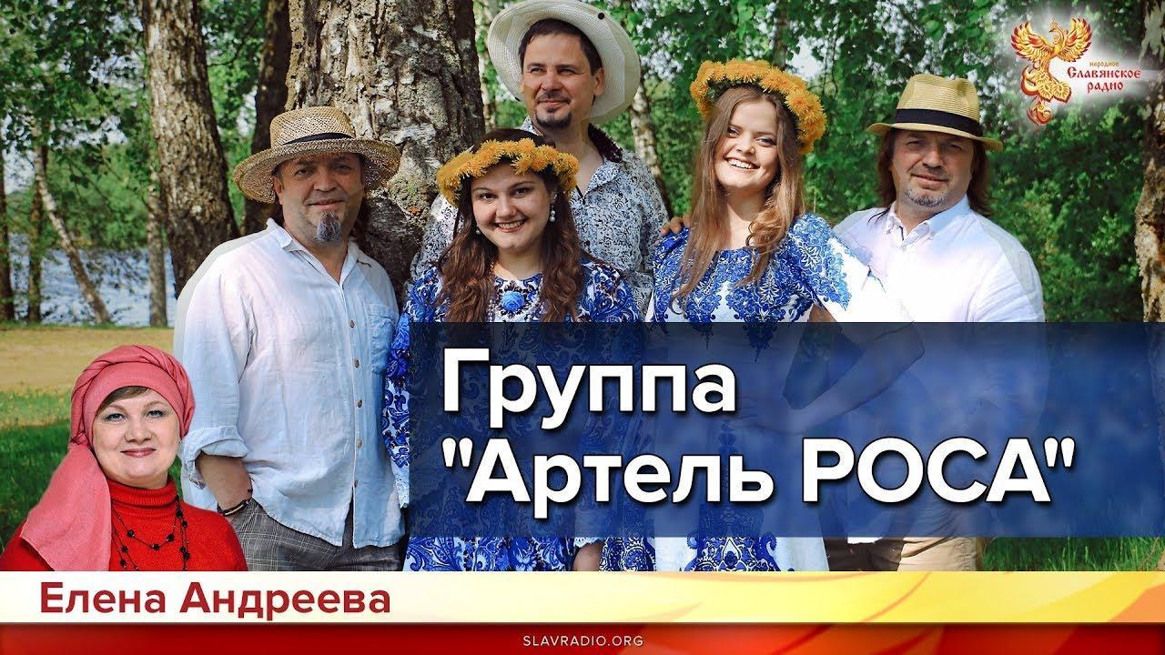 "Музыкальная группа ""РОСА"""
