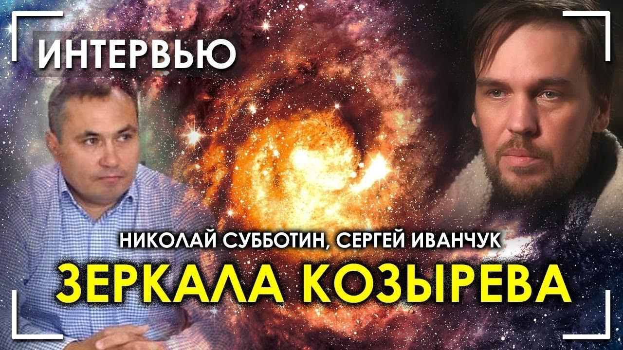 Зеркала Козырева