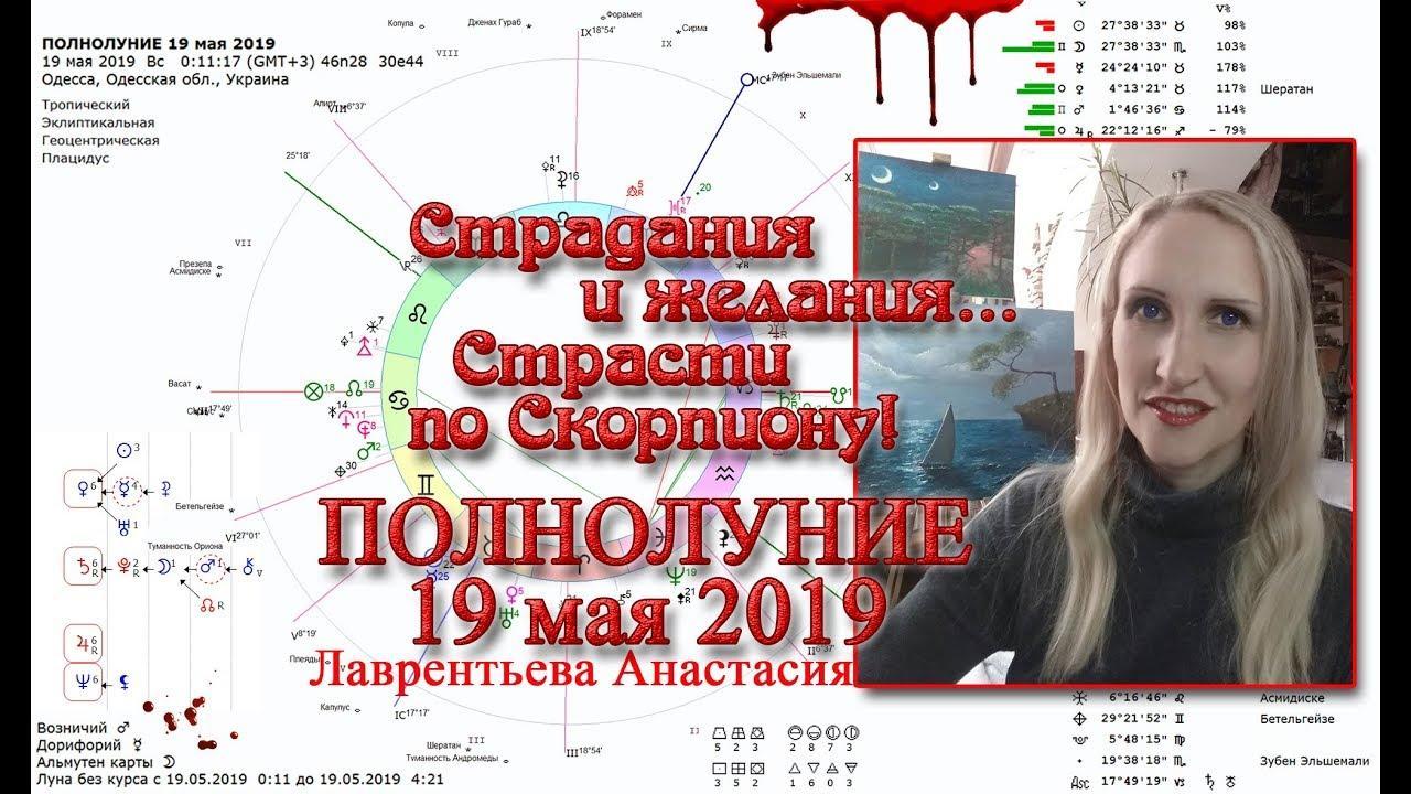 Полнолуние 19.05.19. Анастасия Лаврентьева