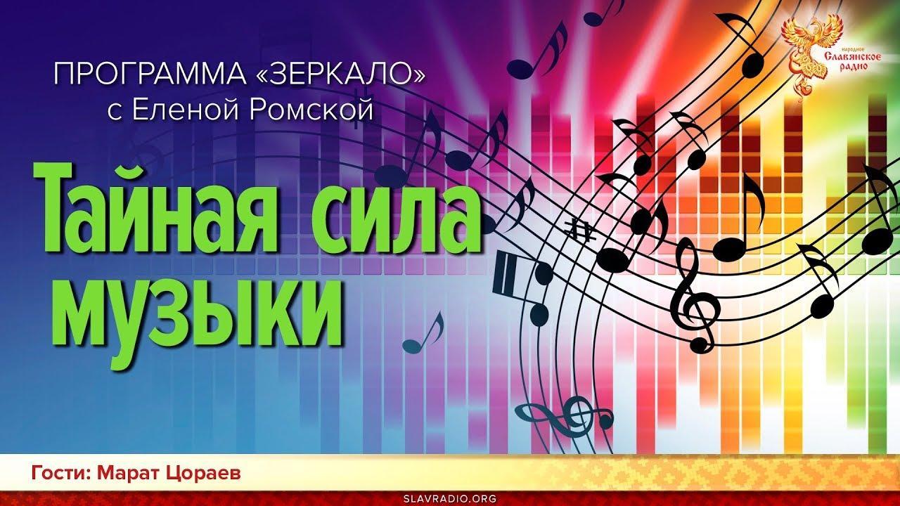 Тайная сила музыки