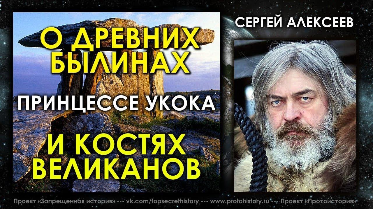 Сергей Алексеев / О принцессе Укока, костях великанов и древних былинах