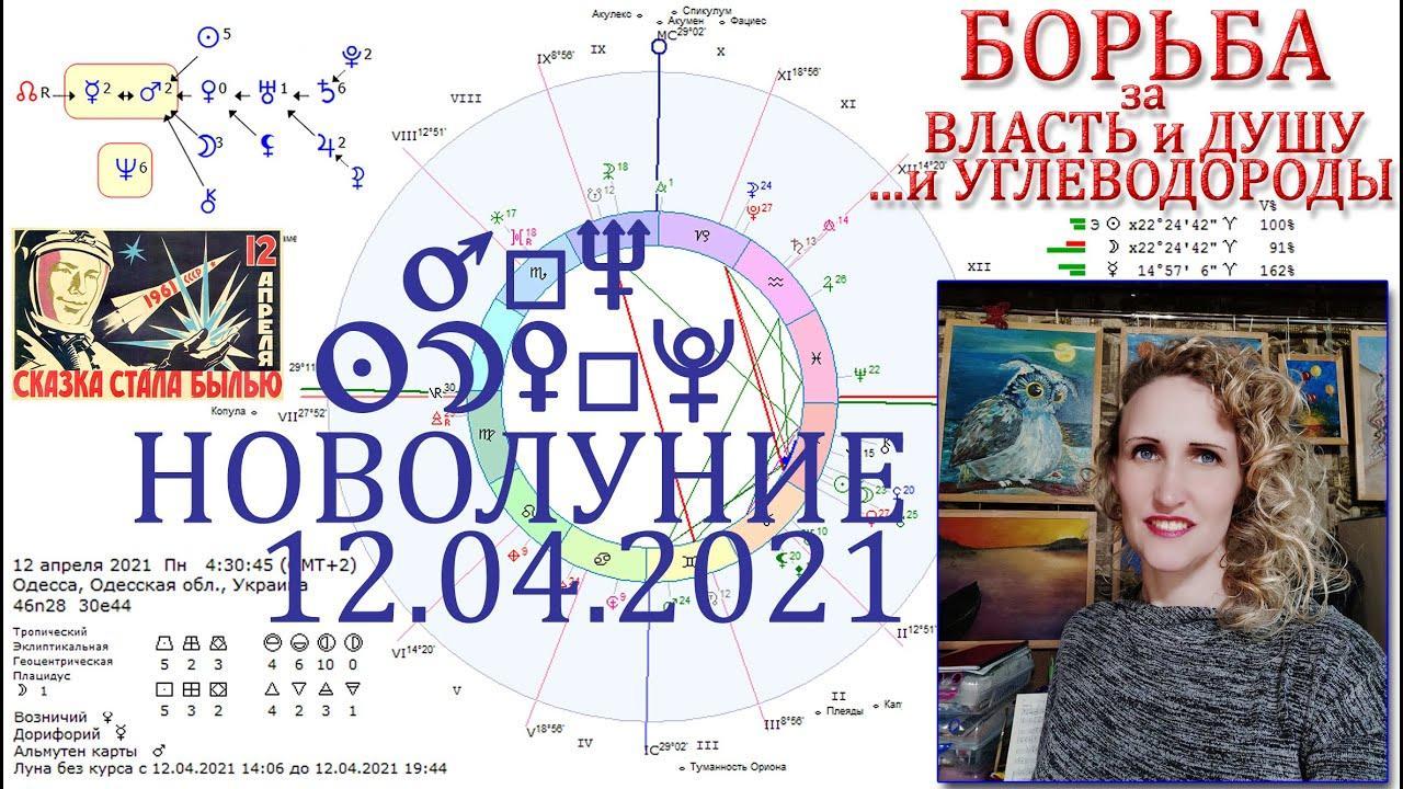 Знаменательное новолуние 12.04.2021: война и мiр. Анастасия Лаврентьева