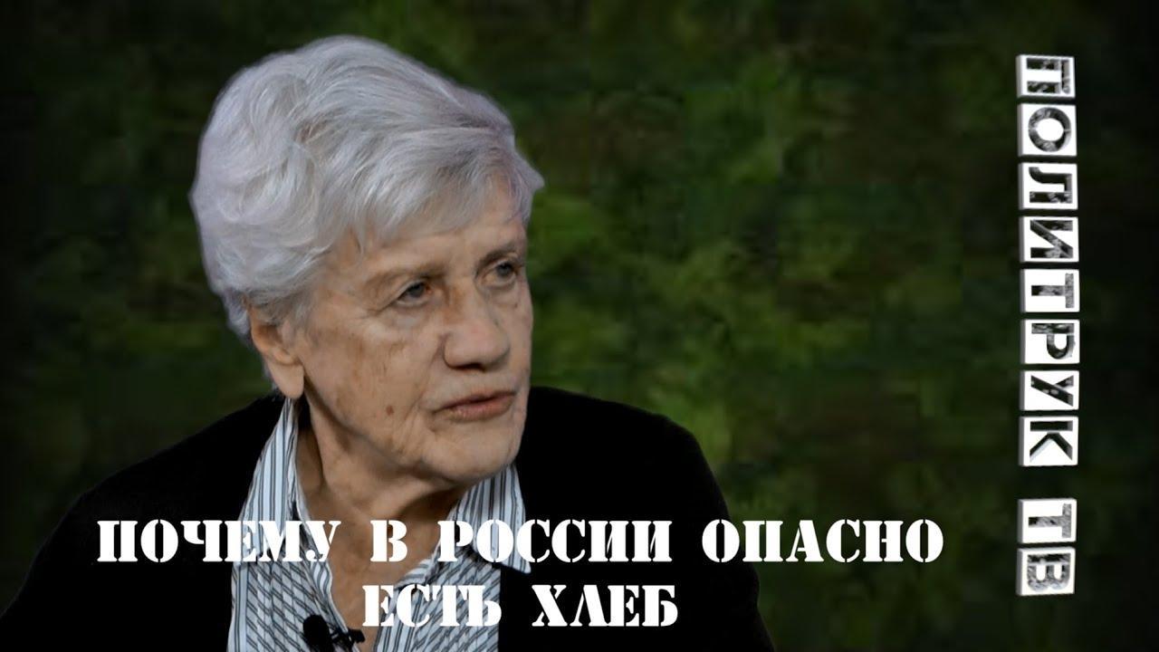 Почему в России опасно есть хлеб. Людмила Фионова