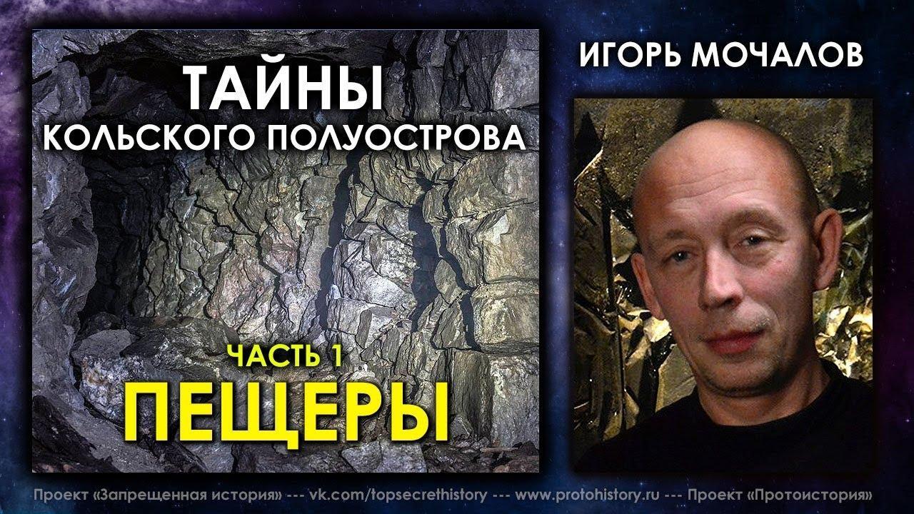 Пещеры Кольского полуострова. Игорь Мочалов