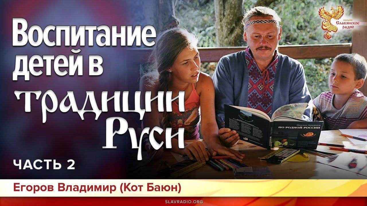 Воспитание детей в русской традиции. Часть 2