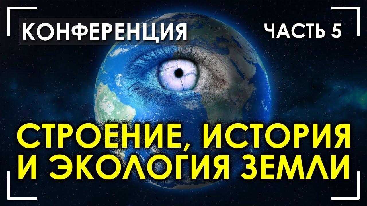 """Конференция """"Строение, история и экология Земли"""". Часть 5"""