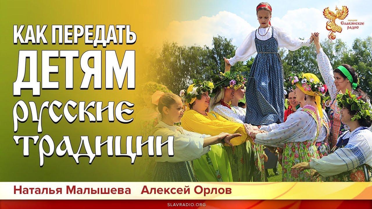 Русские традиции детям