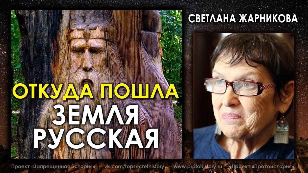 Откуда пошла Земля Русская