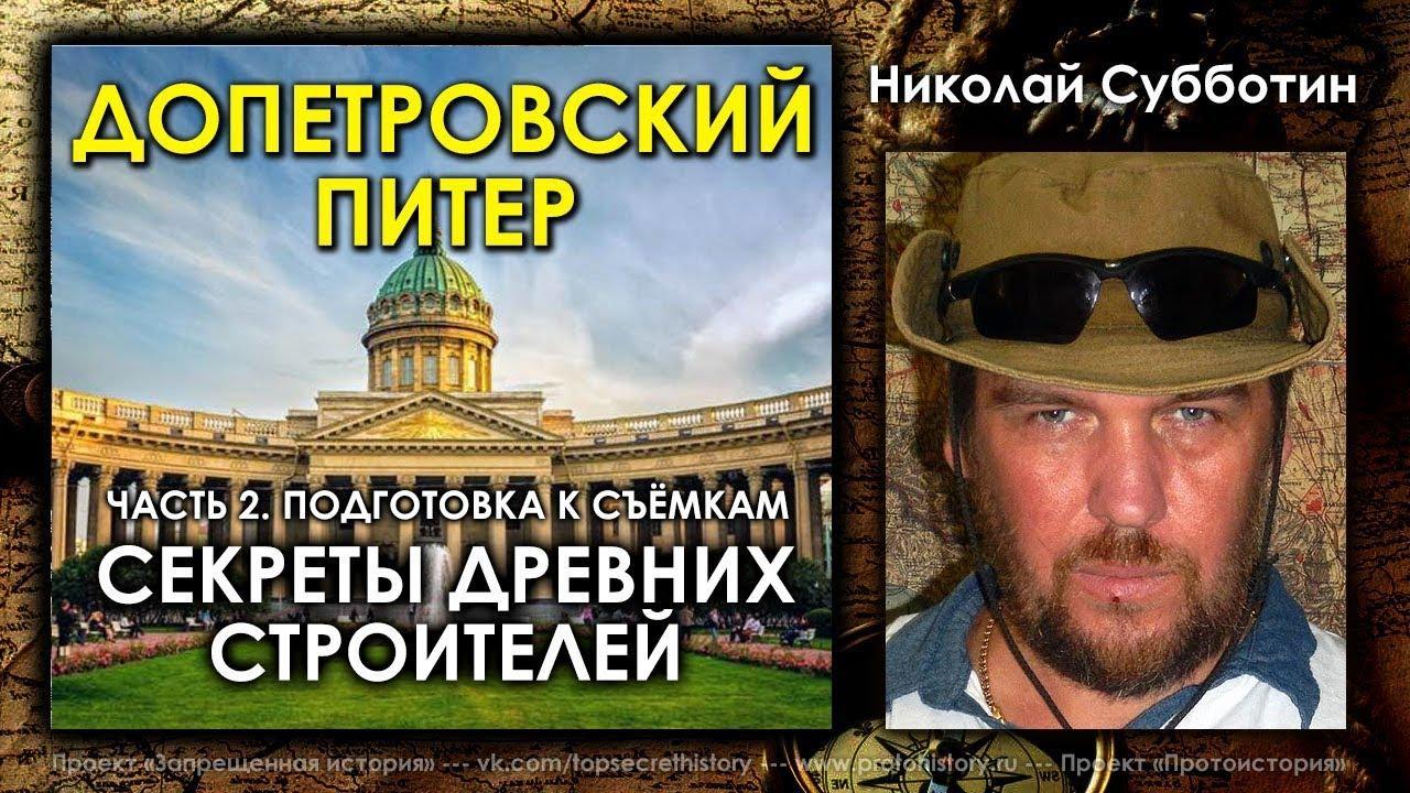 Допетровский Питер. Часть 2. Секреты древних строителей