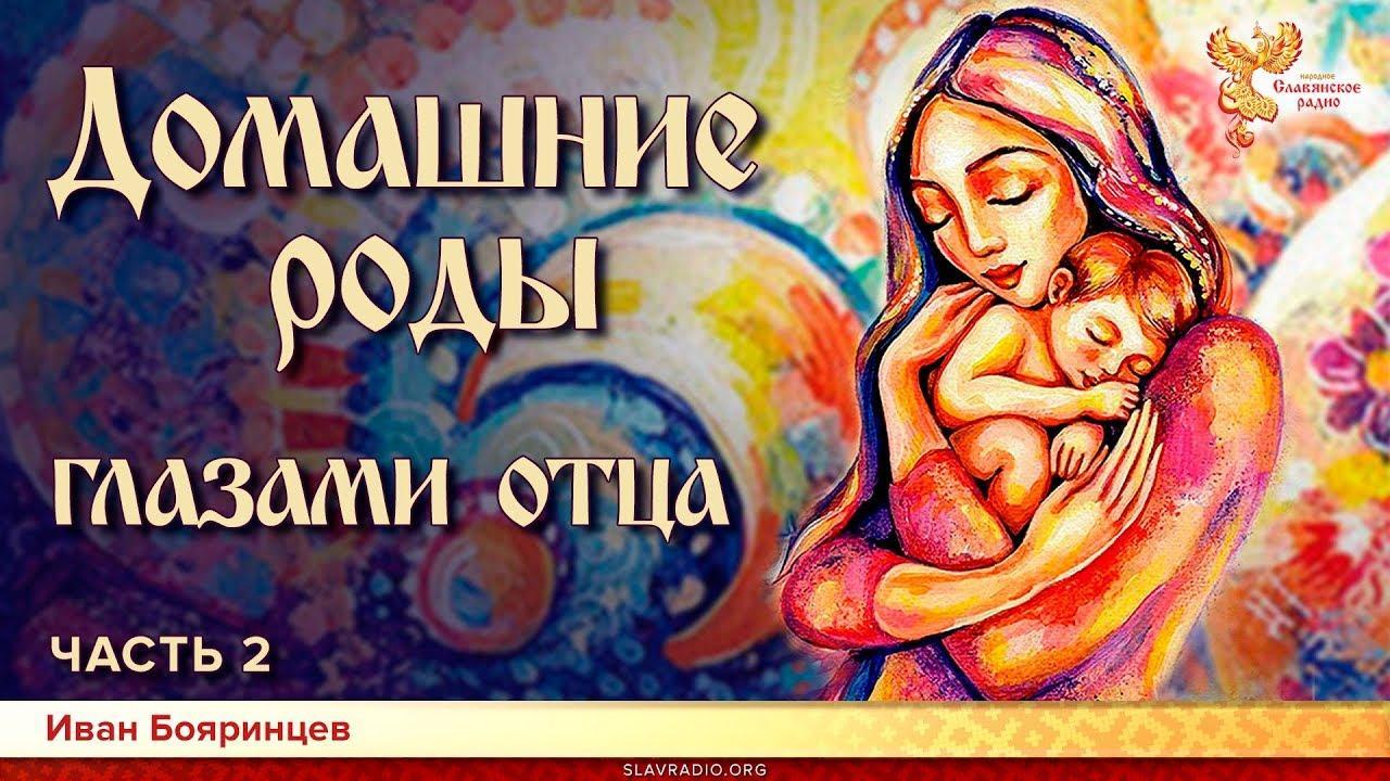 Домашние роды в России глазами отца. Часть 2
