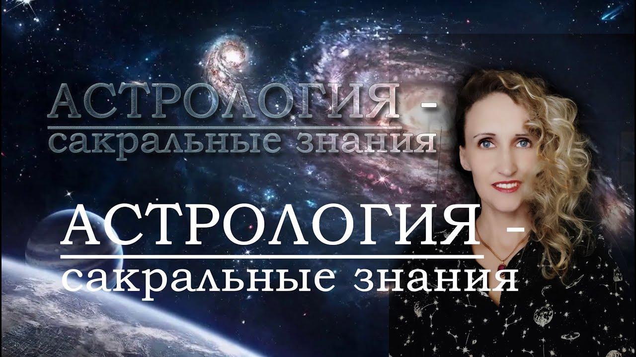 Астрология - сакральные знания. Анастасия Лаврентьева