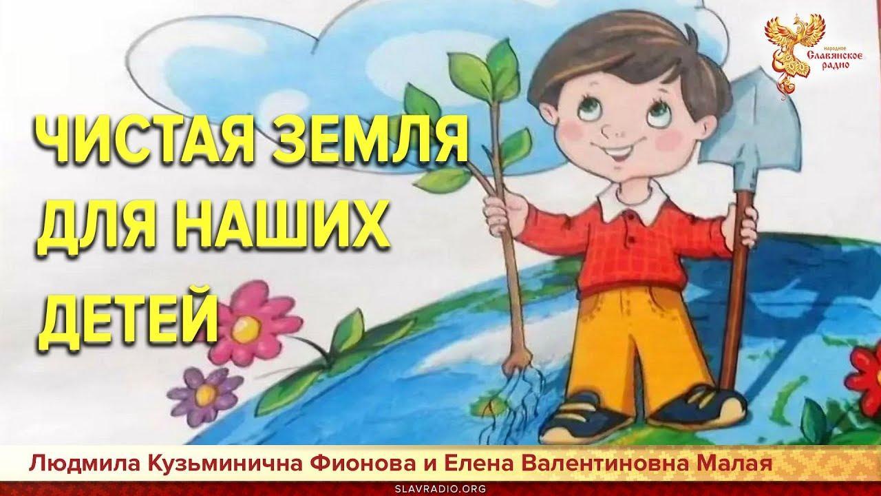 Чистая Земля для наших детей