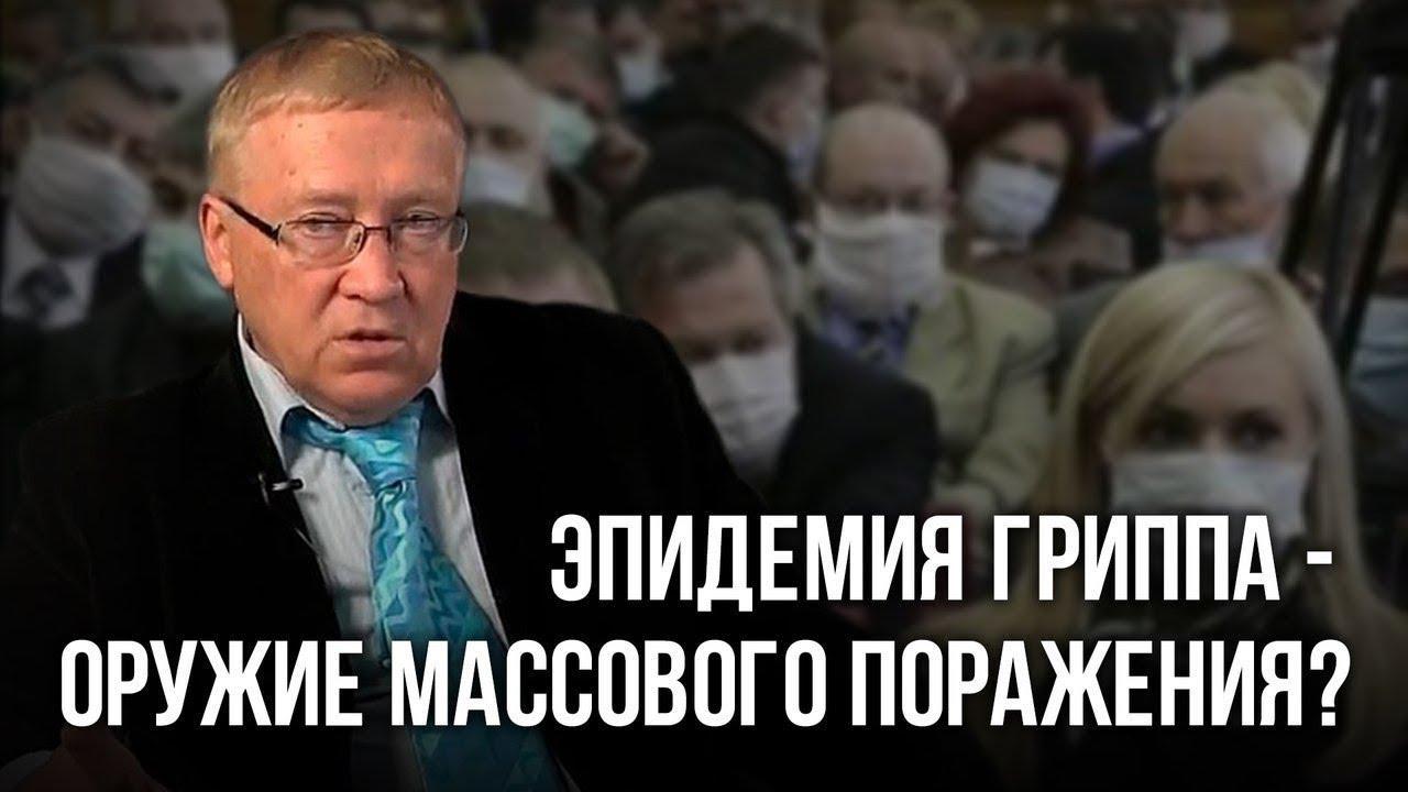 Эпидемия гриппа - оружие массового поражения. Петр Гаряев