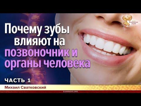 Как зубы влияют на позвоночник. Часть 1