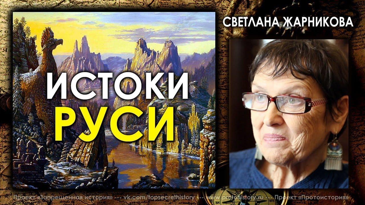 Истоки Руси. Светлана Жарникова