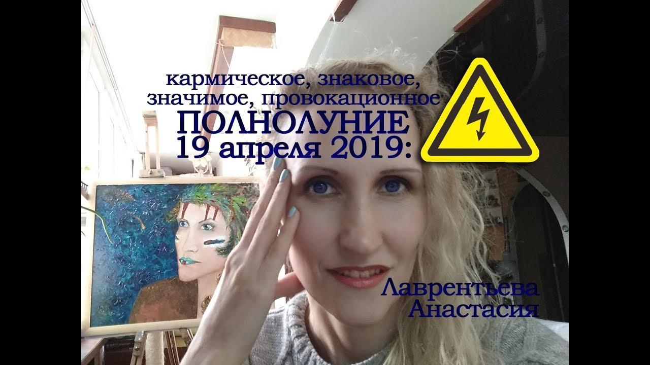 Полнолуние 19 апреля 2019: кармическое, знаковое, значимое, провокационное. Анастасия Лаврентьева