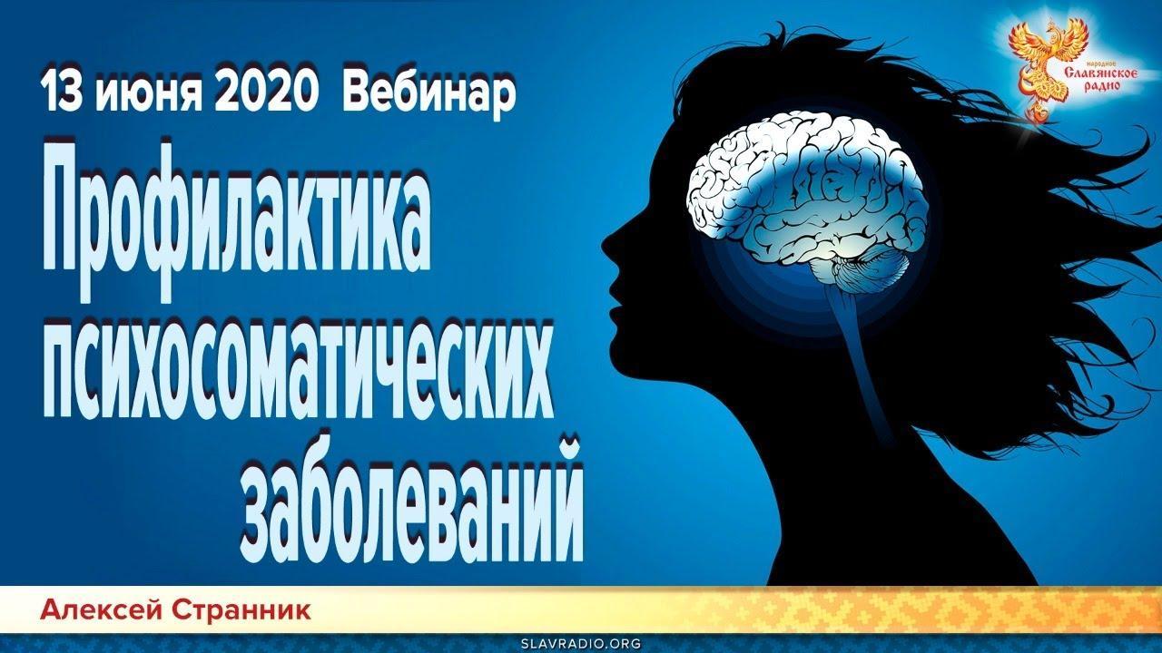 Профилактика психосоматических заболеваний