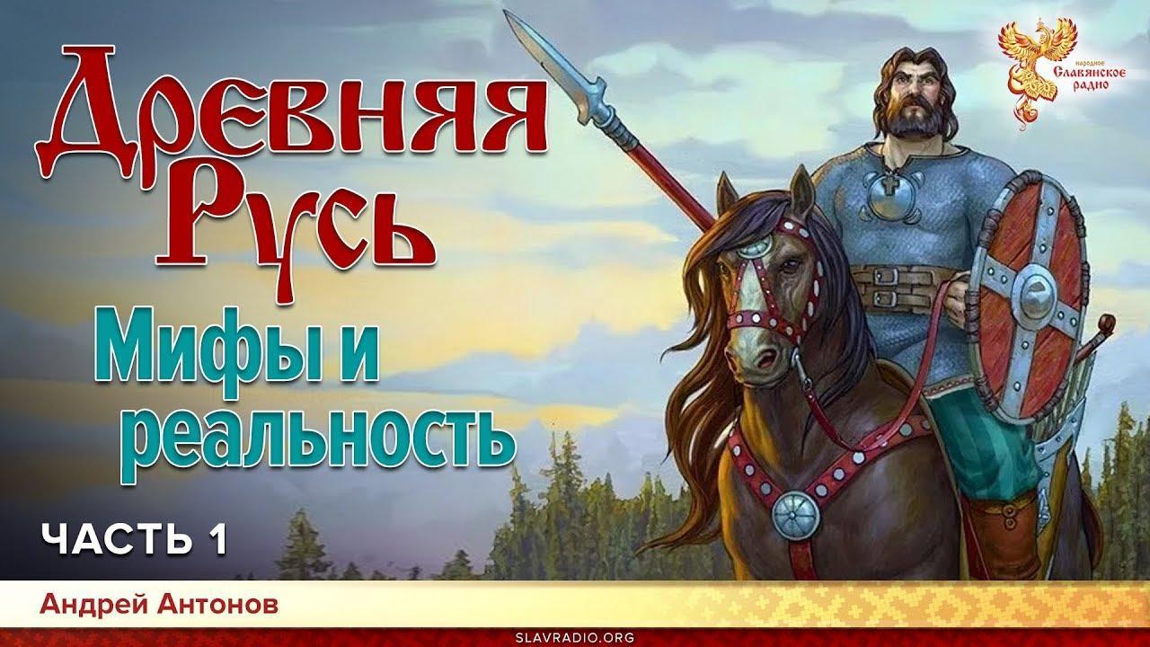 Когда появилась Древняя Русь. Часть 1