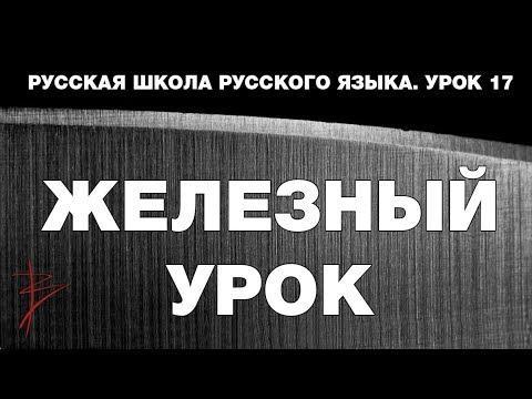Русская Школа Русского Языка. Урок 17. Железный урок.