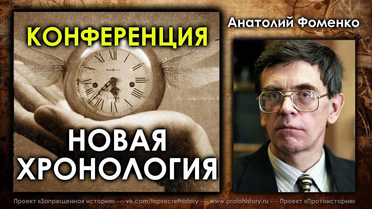 Последние открытия Новой Хронологии. Анатолий Фоменко