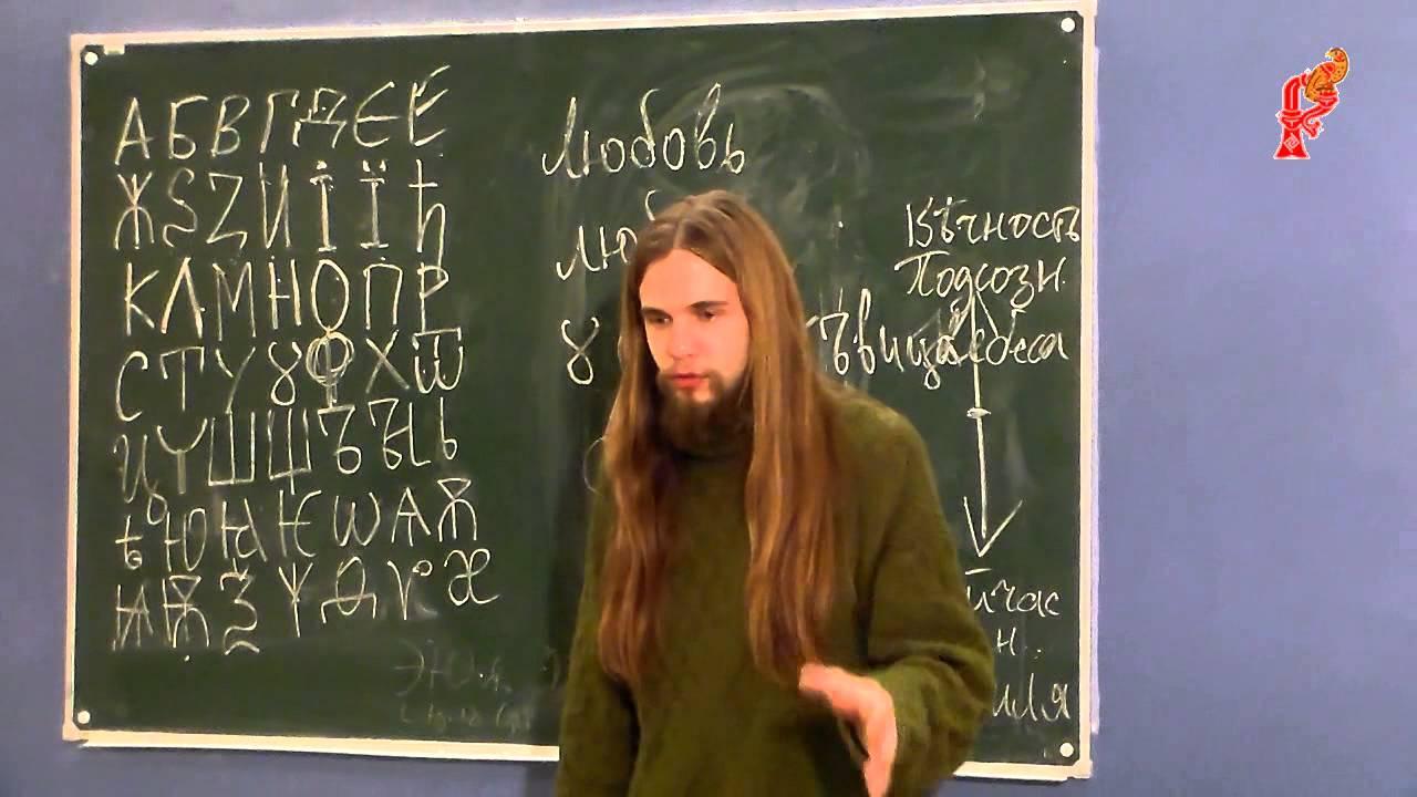 Андрей Ивашко. Древнерусский язык с азовъ. День 2. Часть 6.