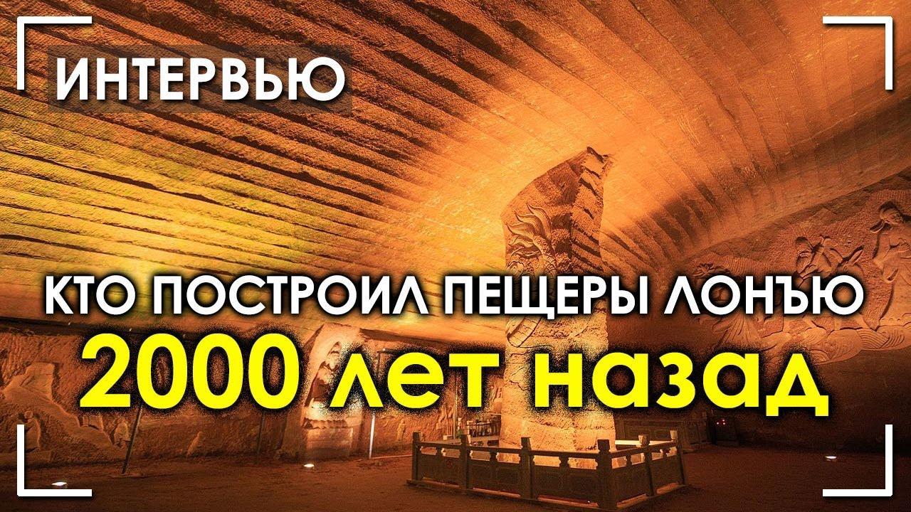 Кто построил пещеры Лонъю 2000 лет назад