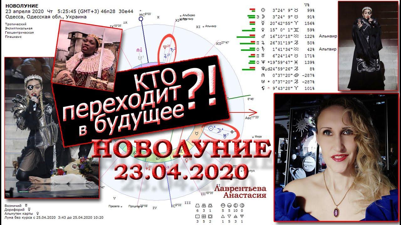Кармическое Новолуние 23 апреля 2020. Кто окажется в Будущем?! Анастасия Лаврентьева