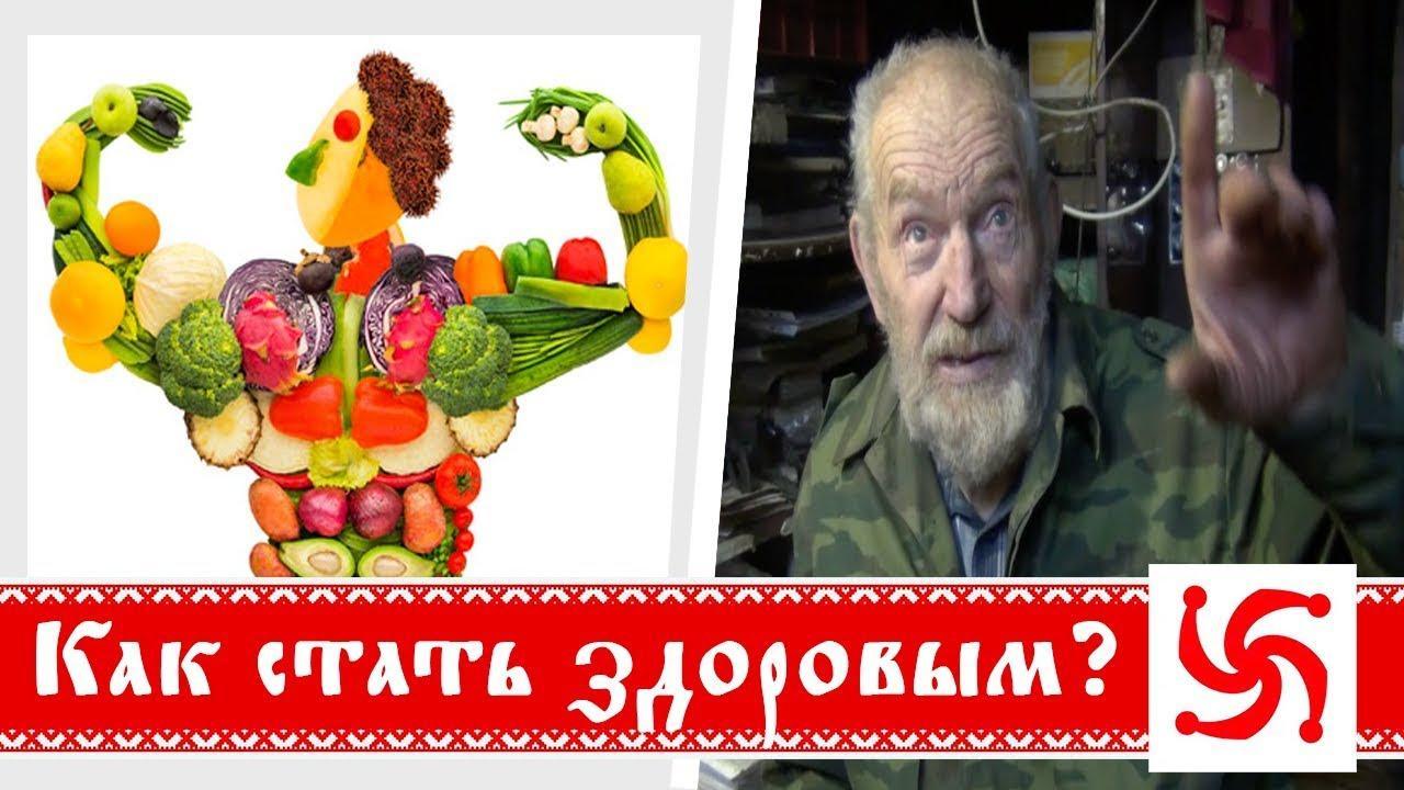 Как себя защитить и стать здоровым. Алтайский Старец (Борис Володарский)