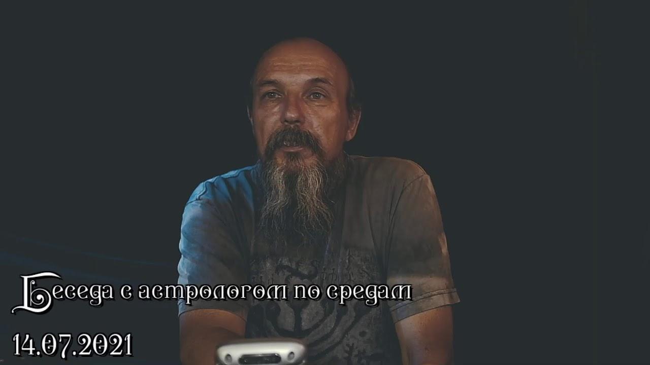 Беседы с астрологом по средам. Олег Боровик (14.07.21)