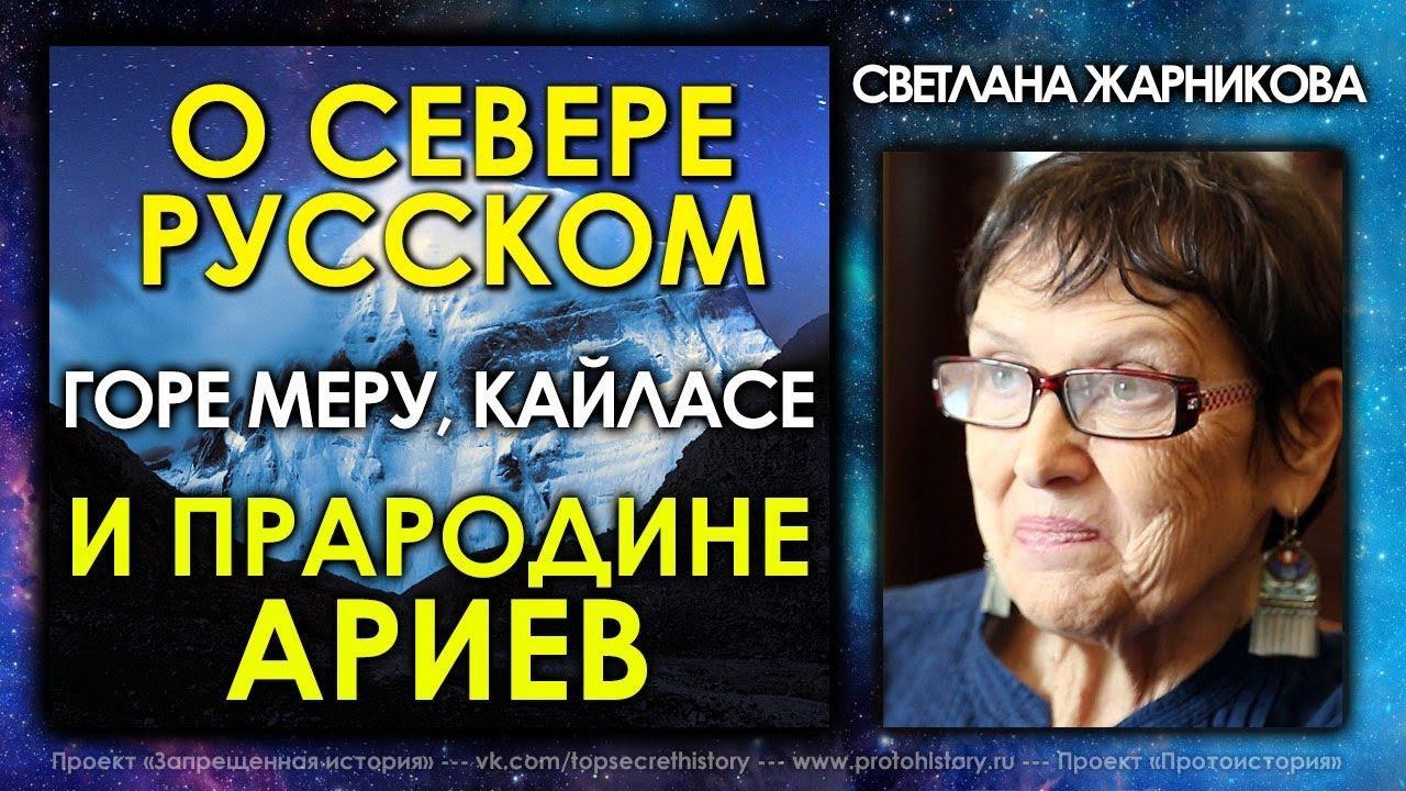 О Севере Русском, горе Меру, Кайласе и прародине Ариев. Светлана Жарникова