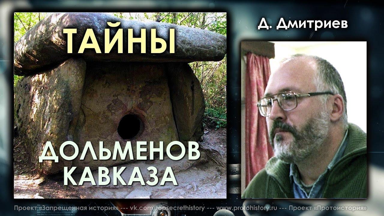 Тайны дольменов Кавказа