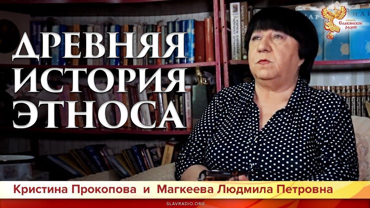 Древняя история этноса. Глава 1. Людмила Магкеева