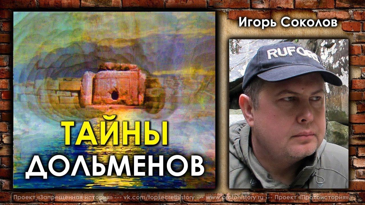 Тайна дольменов. Игорь Соколов
