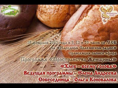 Пространство женщины Хлеб всему голова. Ольга Коновалова