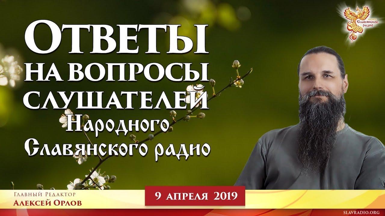 Ответы на вопросы слушателей Народного Славянского Радио (12.04.19)