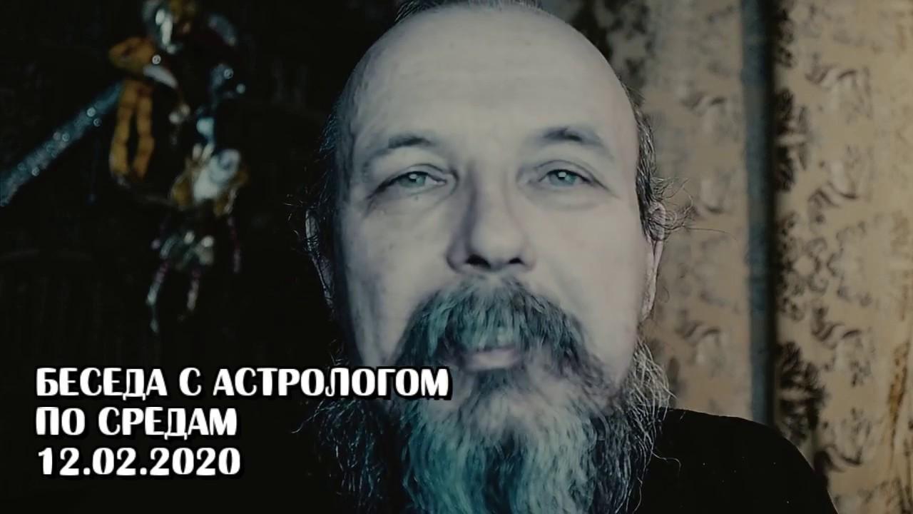Беседы с астрологом по средам. Олег Боровик (12.02.20)