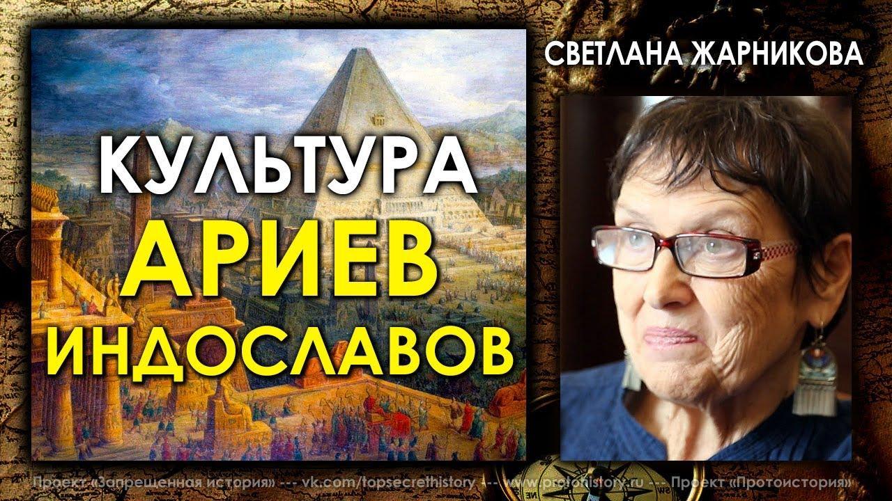 Культура Ариев-индославов. Светлана Жарникова